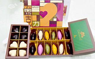 屏科大研发缤纷巧克力  五行养生最给力