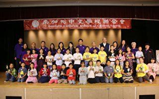 南加州中文学校秋季学术比赛颁奖