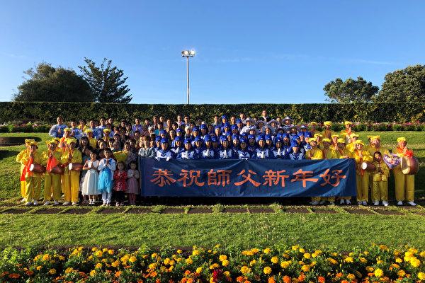 紐西蘭奧克蘭法輪功學員恭祝李洪志大師新年好。(袁弘/大紀元)