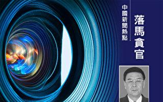 甘肃庆阳前政法委书记受审 被控受贿1100万