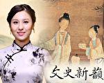【文史新韵】贤妇人太姜 贞顺贤正 广布德教