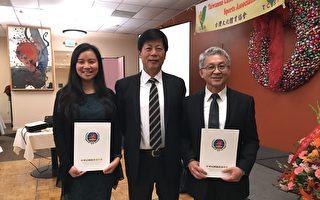 北加州台湾文化体育协会会长交接  新生代接棒
