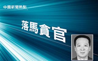 梅州原公安副局長被指涉黑惡勢力及淫亂
