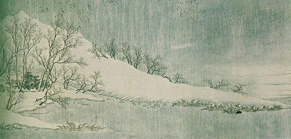 王维《长江积雪图》