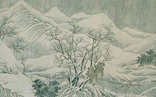 王維《長江積雪圖》