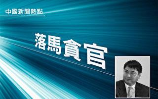 赣铜业原副总被捕 曾与落马副省长搭档11年