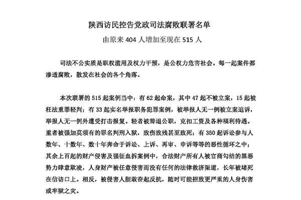 被逼至絕境 陝西515訪民聯署控告司法腐敗