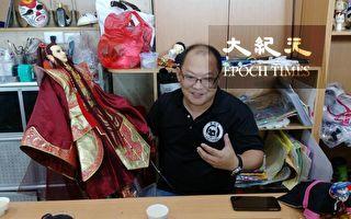 发扬台湾戏偶文化──徐建彰