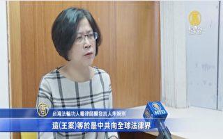律師團籲國際制裁:迫害王全璋,一個都逃不掉