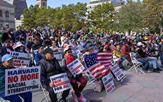 哈佛歧视案升温不断 270亚裔团体声援控告