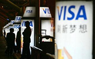 中共不守承诺 拒受理美国信用卡公司申请