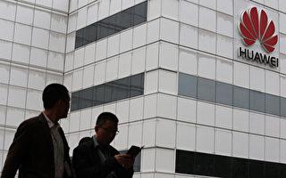 華為四面楚歌 中共威脅加國勿禁華為5G