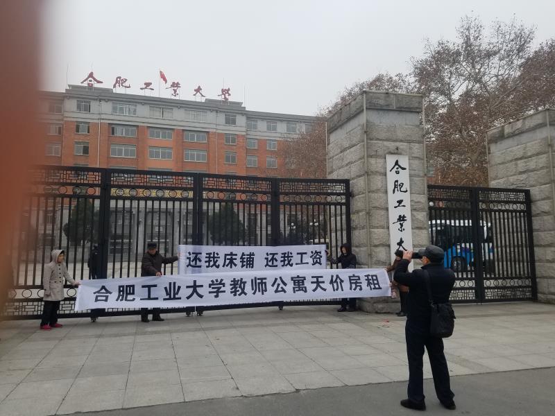 2019年1月14日,合肥工業大學維權老師在學校門口打出「還我床鋪 還我工資」等橫幅表達訴求。(維權老師提供)