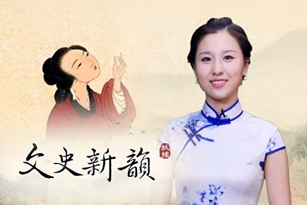 【文史新韻】品讀林黛玉《五美吟》(下)