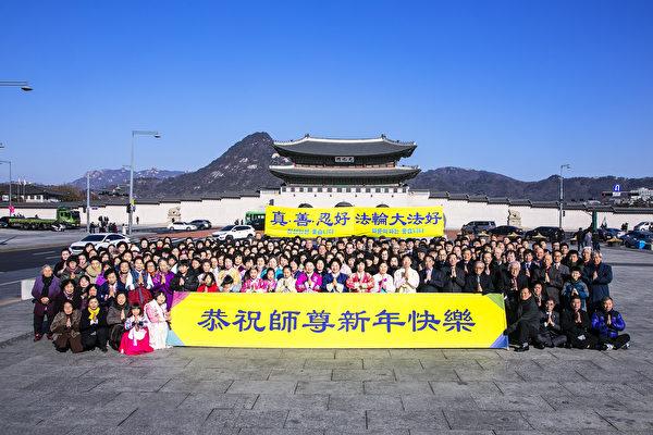 南韓首爾部份法輪功修煉者,在南韓光化門廣場給李洪志大師拜年。