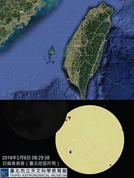 日偏食及月影南界示意圖。(台北市天文館提供)