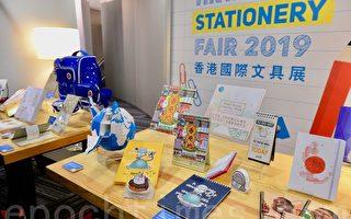 香港玩具展文具展下週開幕