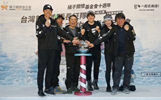 藝人宥勝(右二)領軍的第一支南極長征隊終於順利返台