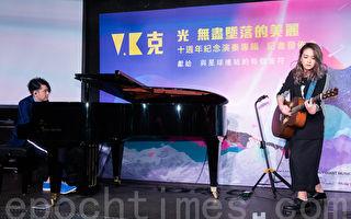 鋼琴大師與女星合奏 嘆脊椎炎阻戀愛
