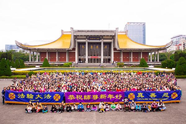 大台北地區部份法輪功學員向李洪志先生拜年。(陳柏州/大紀元)