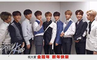 Stray Kids摘8座新人獎 向台灣歌迷賀新年
