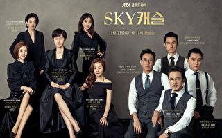 韩剧《SKY Castle天空之城》在韩国一播出就拥有高人气。(KKTV提供)