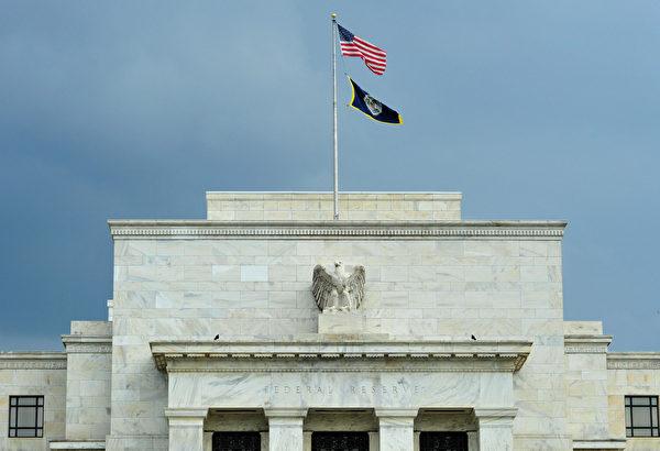 6月19日,美聯儲(FED)決定維持基準利率不變。圖為美聯儲大樓。 (AFP)