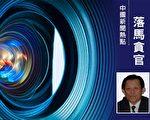 中共辽宁省大连金州区委原书记徐长元被解雇党籍,取消退休待遇。