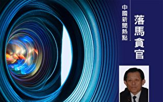 中共遼寧省大連金州區委原書記徐長元被開除黨籍,取消退休待遇。