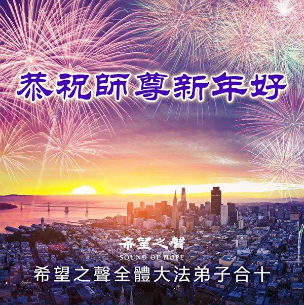 「希望之聲」廣播電台全體大法弟子恭祝師尊新年好。(明慧網)