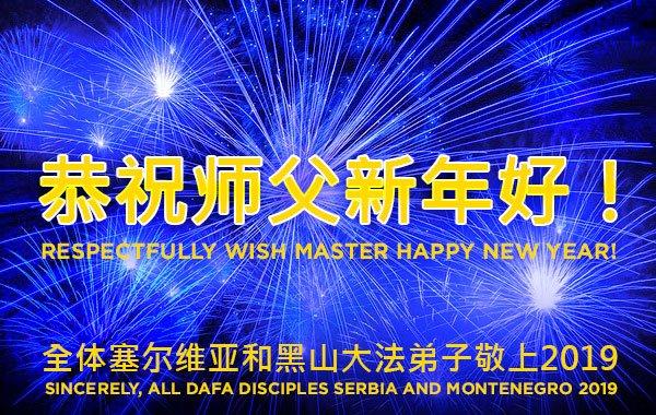 全體塞爾維亞和黑山大法弟子恭祝師父新年好。(明慧網)