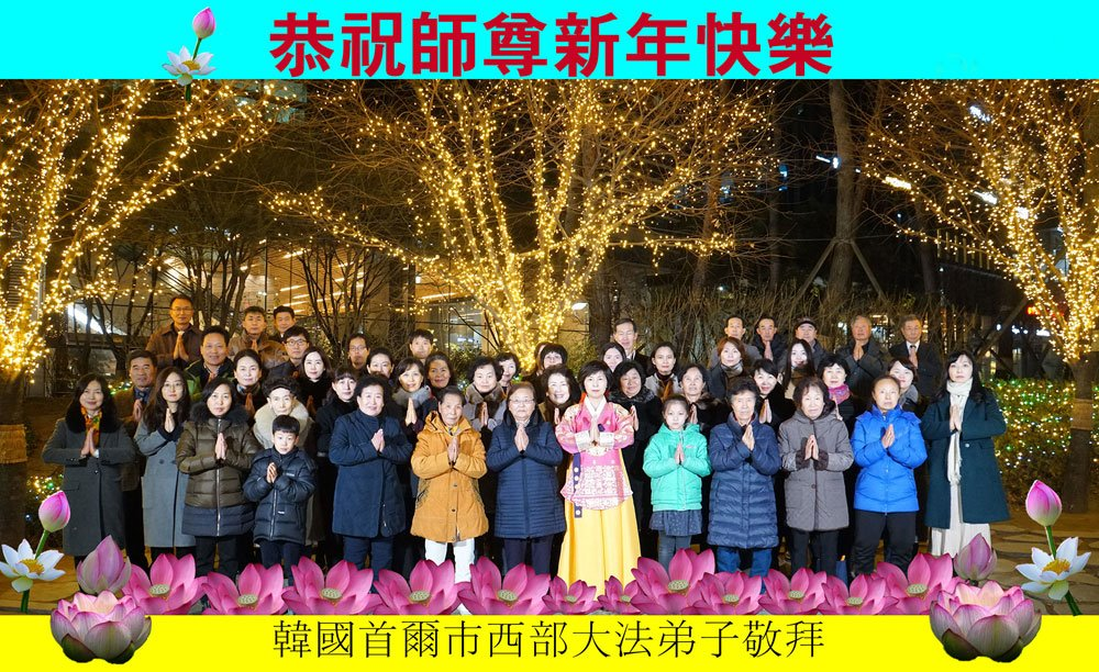 南韓首爾市西部大法弟子恭祝師尊新年快樂。(明慧網)