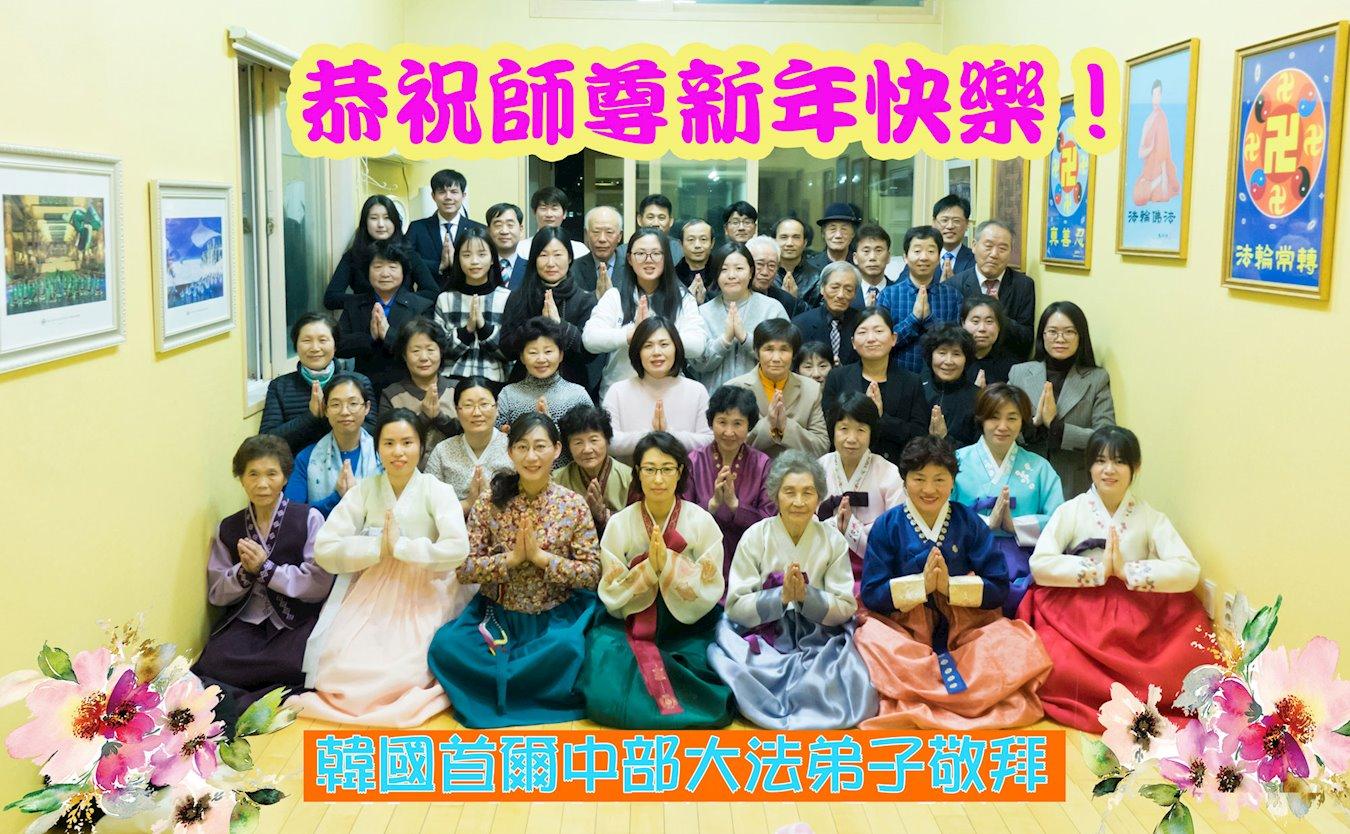 南韓首爾中部大法弟子恭祝師尊新年快樂。(明慧網)