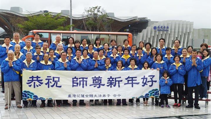 台灣花蓮全體大法弟子恭祝師尊新年好。(明慧網)