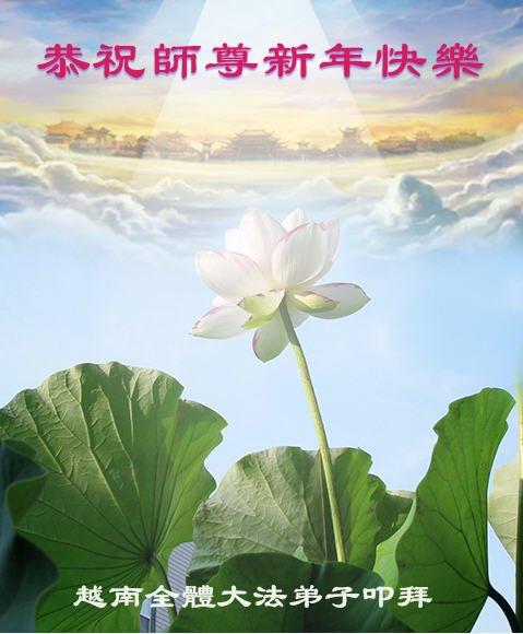 越南全體大法弟子敬祝師父新年快樂。(明慧網)