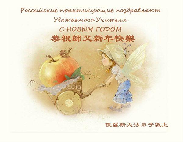 全體俄羅斯大法弟子恭祝師父新年快樂。(明慧網)