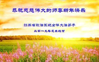 公检法军队法轮功学员祝李洪志师父新年好