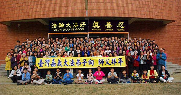 台灣嘉義大法弟子恭祝師尊新年快樂。(明慧網)