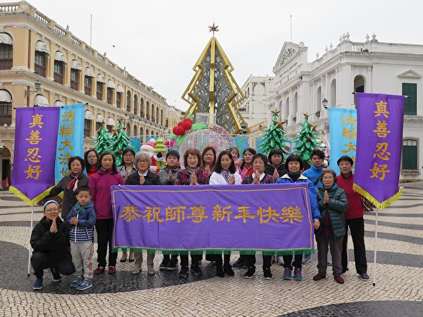 澳門全體大法弟子恭祝師尊新年快樂。(明慧網)