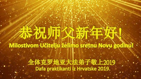 克羅地亞大法弟子恭祝師尊新年好。(明慧網)