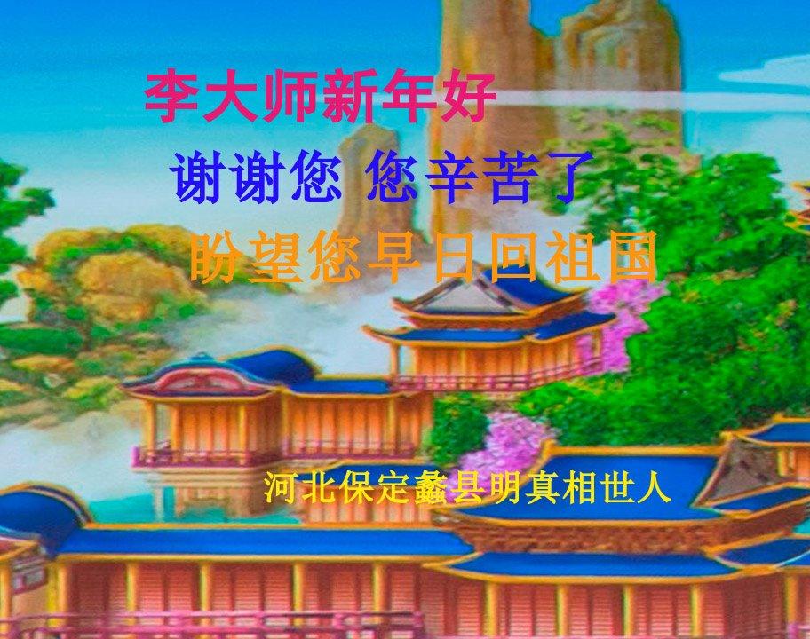 新年感恩 中國百姓盼李洪志大師早日回國