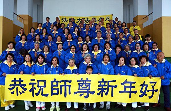 台灣宜蘭大法學員學向師父拜年。(明慧網)