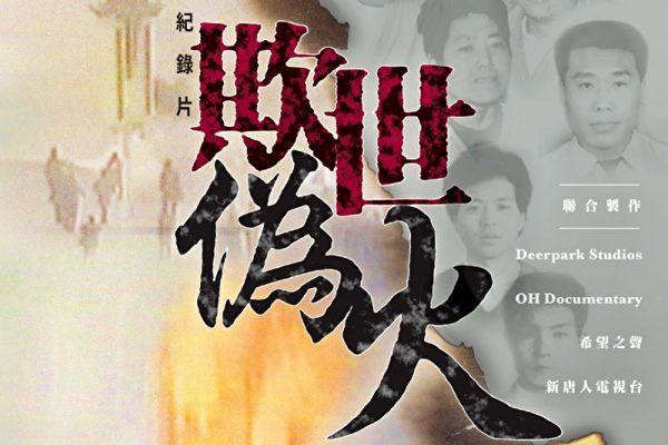 纪录片《欺世伪火》揭自焚案内幕