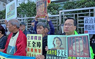 聲援王全璋 澳律師團體呼籲外長立即照會中共