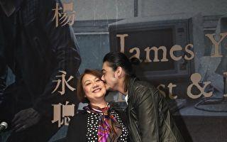 杨永聪新辑发布会 远在英国的母亲惊喜现身