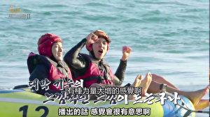 EXO的爬梯子世界旅行第二季