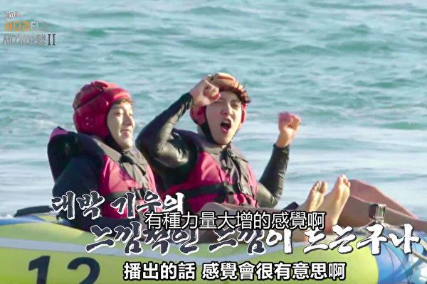 EXO嚐台灣美食入迷 玩樂水上活動