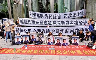 香港證監會承諾跟進麒麟韋爾騙案