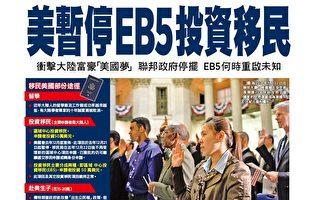 EB-5投資移民暫停 衝擊大陸富豪「美國夢」