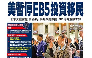 "EB-5投资移民暂停 冲击大陆富豪""美国梦"""